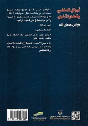 Awraq al-Madi wa-Qadaya Ukhra أوراق الماضي وقضايا أخرى
