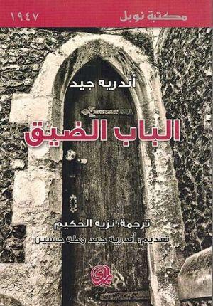 Bab al-Dayiq الباب الضيق