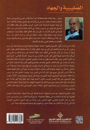 Salibiyah wa-al-Jihad الصليبية والجهاد