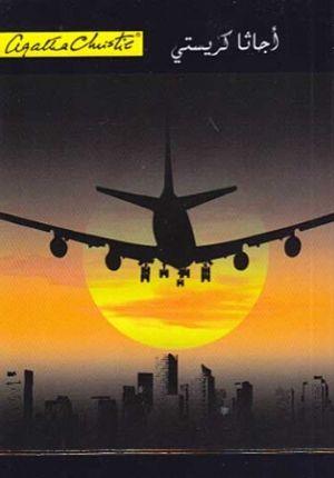 Passenger to Frankfurt (Arabic) راكب الى فرانكفورت