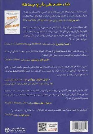 Bari' bi-Basatah بارع ببساطة