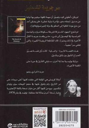 The Secret of Chimneys (Arabic) سر جريمة تشيمنيز
