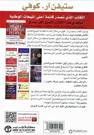 A'dat al-Sabah : 7 Habits of Highly Effective People أالعادات السبع للناس الأكثر فعالية
