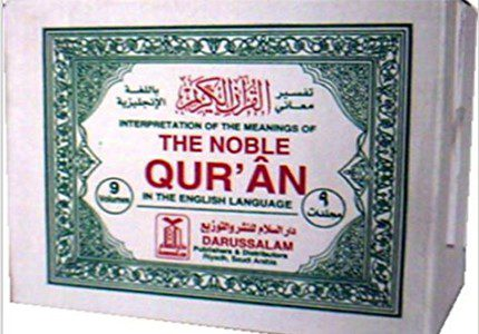 Interpretation of The Meanings of the Noble Qur'an (9 Books) (English and Arabic Edition)