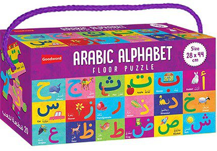 Arabic Alphabet Floor Puzzle (Arabic with English)