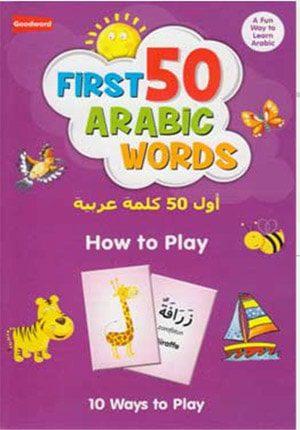 First 50 Arabic Words - أول 50 كلمة عربية