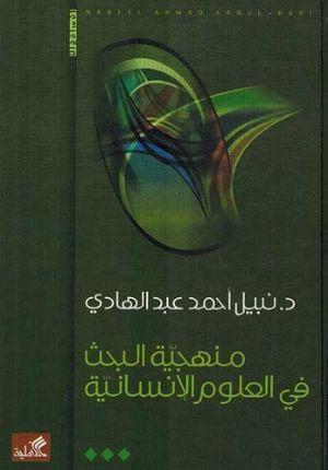 Minhajiyah al-Bahth fi Ulum al-Insaniyah منهجية البحث في العلوم الإنسانية
