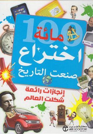 100 Mi'at Ikhtira' Sani'at al-Tarikh مائة اختراع صنعت التاريخ