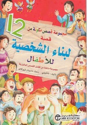 ajmu'at Mukawanat min 12 Qisatan Libina' al-Shakhsiyat