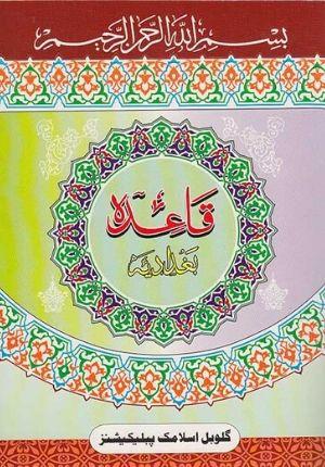 Qa'idah Baghdadi - Juz Amma '(Global IP 18x24) قاعدة بغدادية: جزء عم
