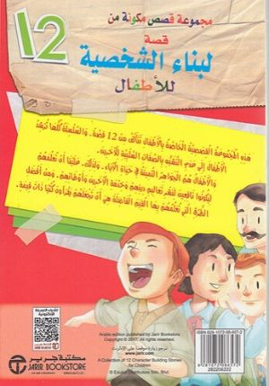 Majmu'at Mukawanat min 12 Qisatan Libina' al-Shakhsiyat