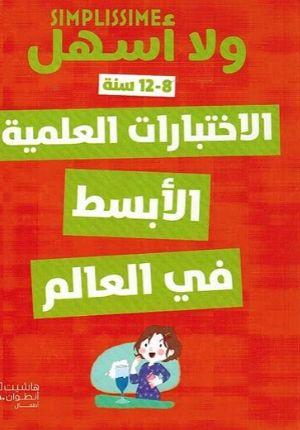 Activities: Simplissime: al-Ikhtibarat al-Alimiyah al-Absat fi al-Alam
