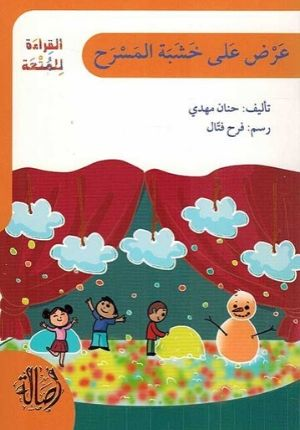 Qira'ah lil-Mut'ah: A'rd ala Khashabah al-Masrah عرض على خشبة المسرح