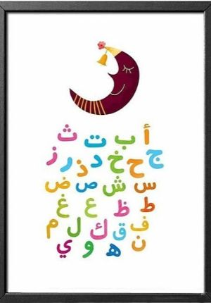 Framed Art Print: Arabic Letters for Little Hearts