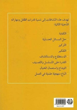 Activities: Tamarin Masliyah 1 تمارين مسلية