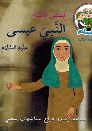 Ana Muslim 2: Qisas al-Anbiya: al-Nabi Isa النبيّ عيسى : سلسلة قصص الأنبياء : مرحلة ثانية