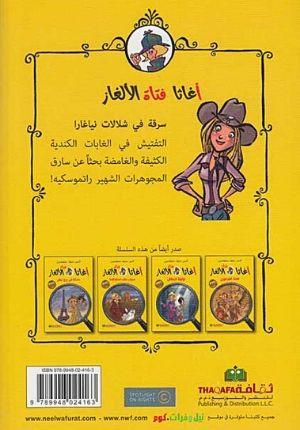 Agatha, Fatat al-Alghaz #4 سرقة في شلالات نياغارا