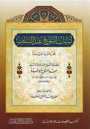 Asbab Nubugh a'n al-Salaf أسباب النبوغ عند السلف
