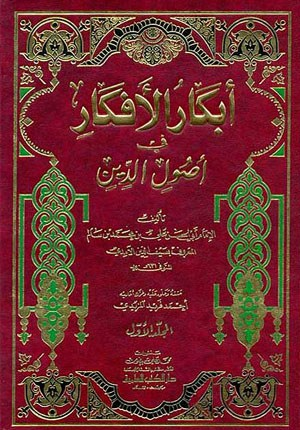 Abkar al-Afkar fi Usul al-Din