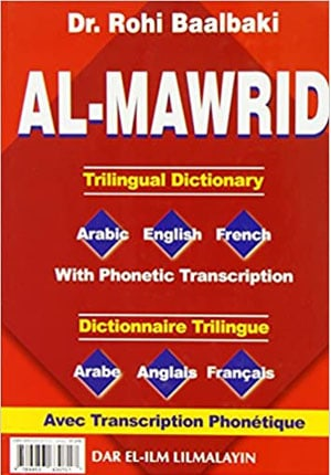 Mawrid Trilingual Dictionary (Ar-En-Fr) المورد الثلاثي
