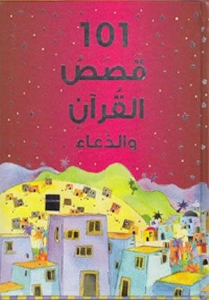 101 Quran Stories and Dua (Arabic HC) 101قصص