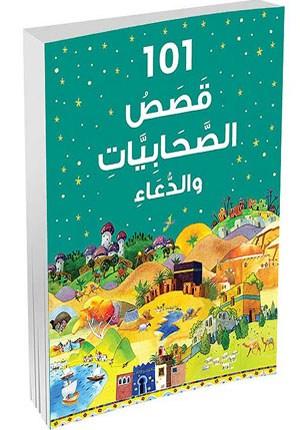 101 Sahabiyat Stories and Dua (Arabic HC)