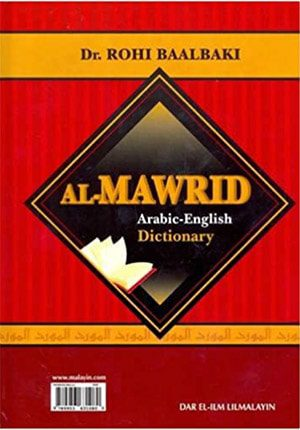Al-Mawrid Dictionary Arabic-English (Arabic Edition)