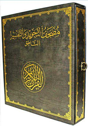 Qur'an Tajweed and Tafsir Qur'an, Talking Qur'an Pen, Boxed, gift bag