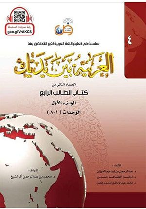 Arabic Between Your Hands Textbook: Level 4, Part 1 (Arabic Edition)