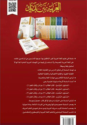 Arabic Between Your Hands Textbook: Level 4, Part 2 (Arabic Edition)