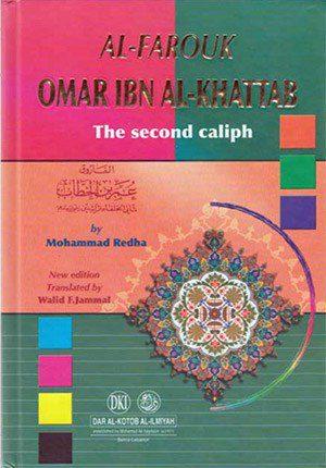 Al-Farouk Omar Ibn Al-Khattab: The Second Caliph (English/Hardcover )