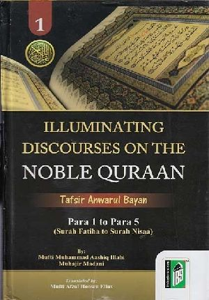 Illuminating Discourses on The Noble Quran (5 Vol. Tafsir Anwar al-Bayan)