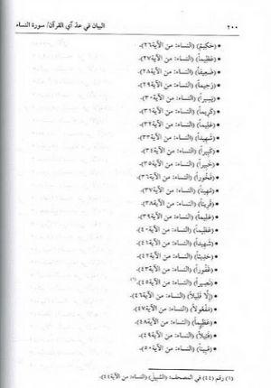 Bayan fi Aadayi Quran البيان في عد آي القرآن
