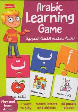 Arabic Learning Game - Lu'bah Ta'lim al-Lughah al-Arabiah لعبة تعليم اللغة العربية