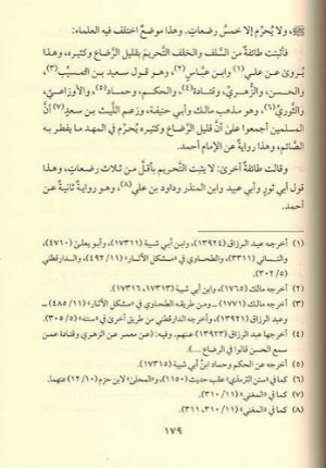 Zad al-Ma'ad : fi Hadi Khayr al-'Abad (7 vol.) زاد المعاد في هدي خير العباد