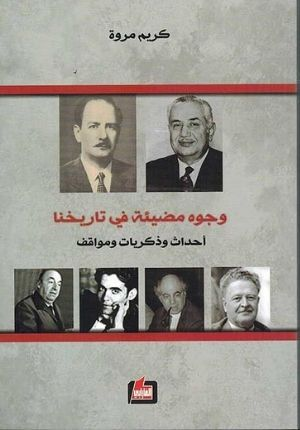 Wujuh Mudiyah fi Tarikhina وجوه مضيئة في تاريخنا : أحداث و ذكريات و مواقف