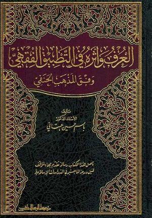 Urf wa-Atharufu fi al-Tarbiq al-Fiqhi Wafqa al-Madhhab al-Hanafi العرف و أثره في التطبيق الفقهي وفق المذهب الحنفي