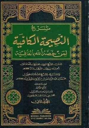 Sharh al-Nasihah al-Kafiyah (2 Vol.) شرح النصيحة الكافية لمن خصه الله بالعافية لأحمد زروق