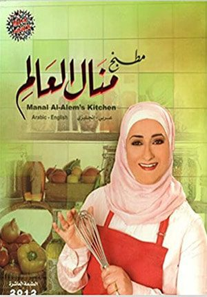 Manal Al-Alem's kitchen (Arabic-Hardcover)