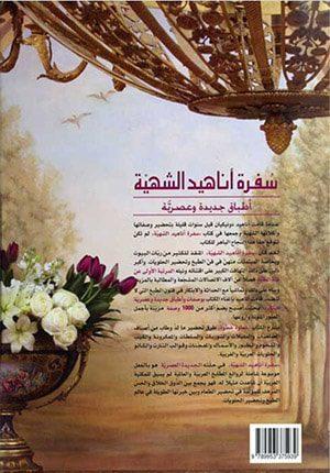 Anahids Gourmet Cookbook Sufrat Anahid al-Shahia (Arabic)