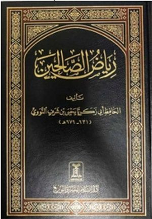 Riyad al-Salihin (1 Vol)