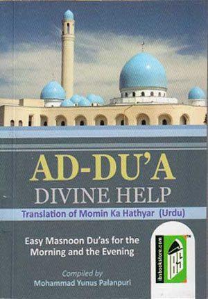 Ad-Du'a: Divine Help (IBS En-Ar)
