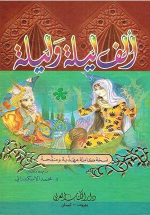 Alf Layla wa-Layla (4 vol in 2 books) الف ليلة ولبلة