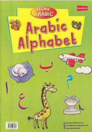 I Love Arabic: Arabic Alphabet