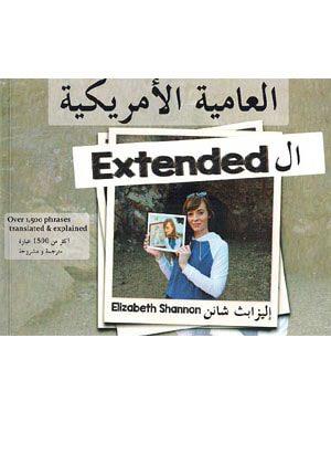 American Slang Extended (Arabic)