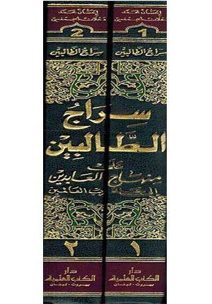 Siraj al-Talibin Sharh Minhaj al-Abidin ( 2 vol.)
