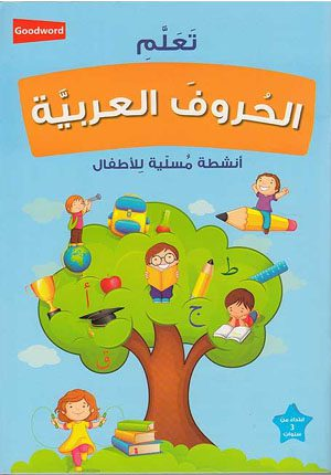 Learning Arabic Alphabet: Fun Activities for Kids