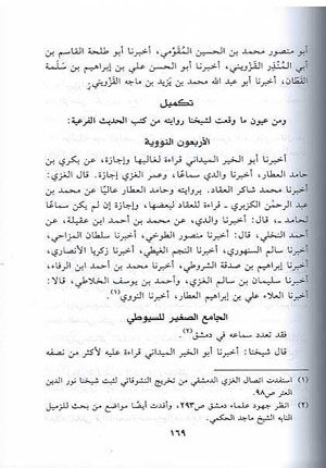 Kanz al-Farid fi Tarjamat al-Allamah Muhammad Muti'