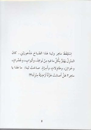 Ahmar Asfar bi al Bahr!