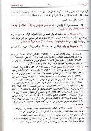 Ahklaq al-'Ulama اخلاق العلماء